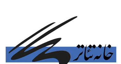 اعتراض تئاتریها به وزیر پیشنهادی ارشاد ادامه دارد