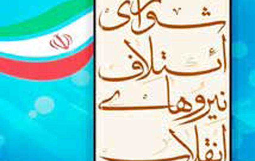 لیست ۹۰ نفره نامزدهای شورای ائتلاف مشخص شد