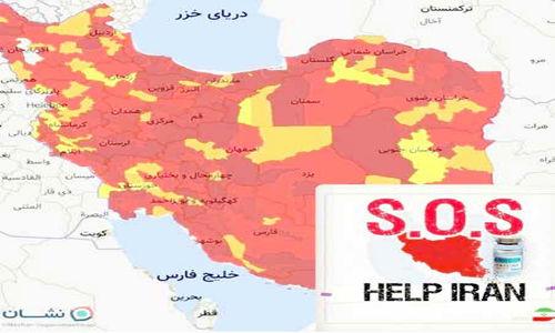 # به ایران کمک کنید