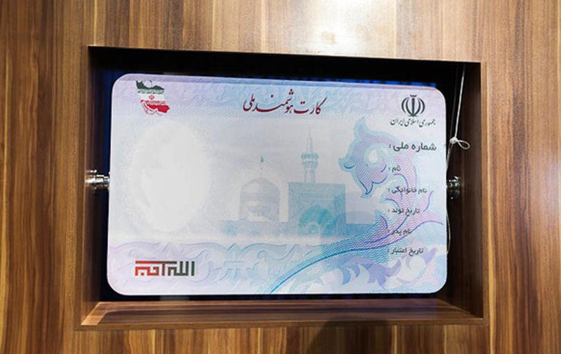 تحویل ۳۰۰ هزار کارت ملی هوشمند در هفته
