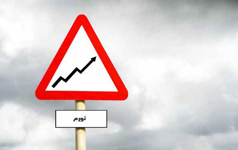 دست و پای بسته درآمدهای ثابت در مقابل غول تورم