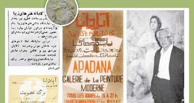 «گالری آپادانا» و ورود واژه «گالری» به فرهنگ ایران