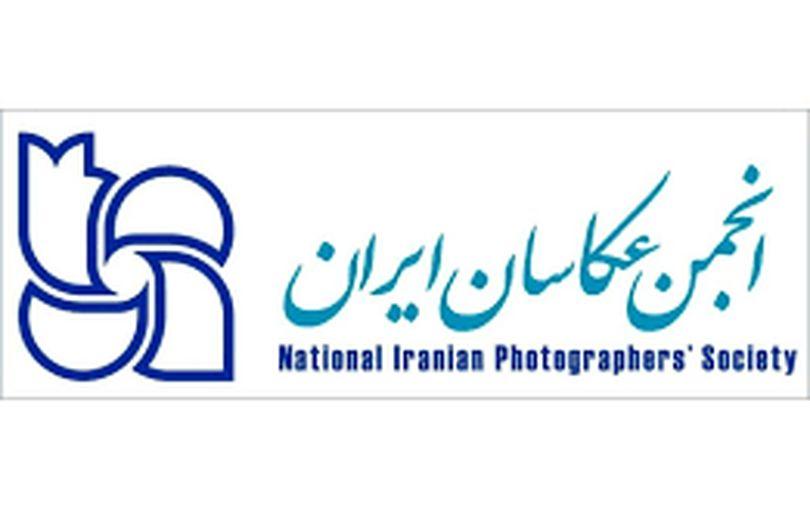 چالشی تازه پیش روی انجمن عکاسان ایران