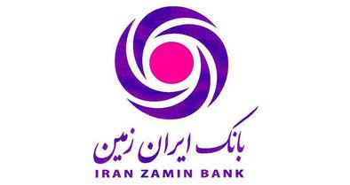 آغاز فروش گواهی سپرده مدت دار ویژه سرمایه گذاری بانک ایران زمین