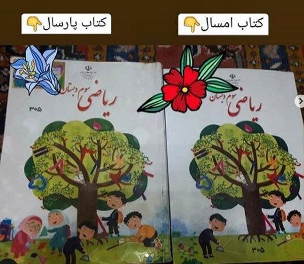 تصویر جلد کتاب ریاضی عوض میشود
