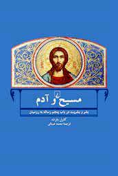 «  مسیح و آدم»