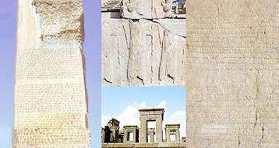 تازهترین اطلاعات از خوانش کتیبههای باستانی کاخ تچر