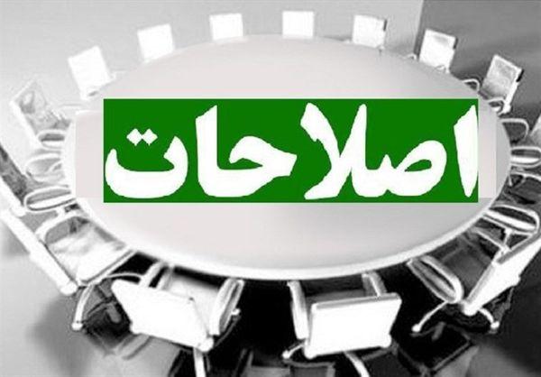 اعضای هیأت موسس «پارلمان اصلاحات» انتخاب شدند