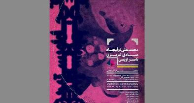 نمایش آثار اویسی، ترقیجاه و تبریزی در گالری آرتیبیشن