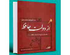 از دولت حافظ