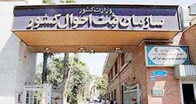 توقف همکاری سازمان ثبت احوال با وزارت بهداشت