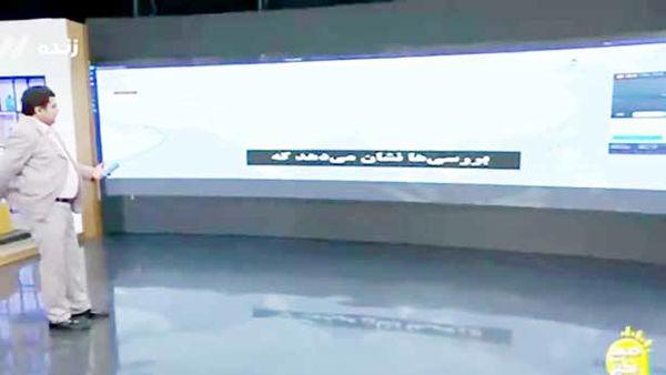جنجال تازه تلویزیون و کیسه گشاد سعودی