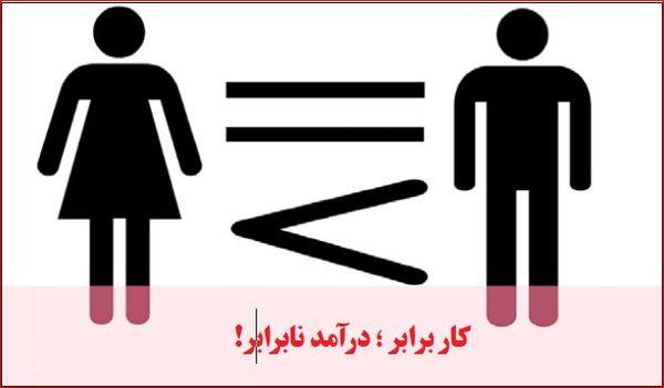 شکاف جنسیتی مزد و ناامیدی زنان از بازار کار
