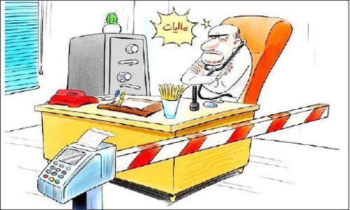 فرار مالیاتی در جامعه پزشکی؛ واقعیت یا جوسازی؟