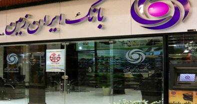 آمادگی بانک ایران زمین برای ارائه خدمات به زائران اربعین