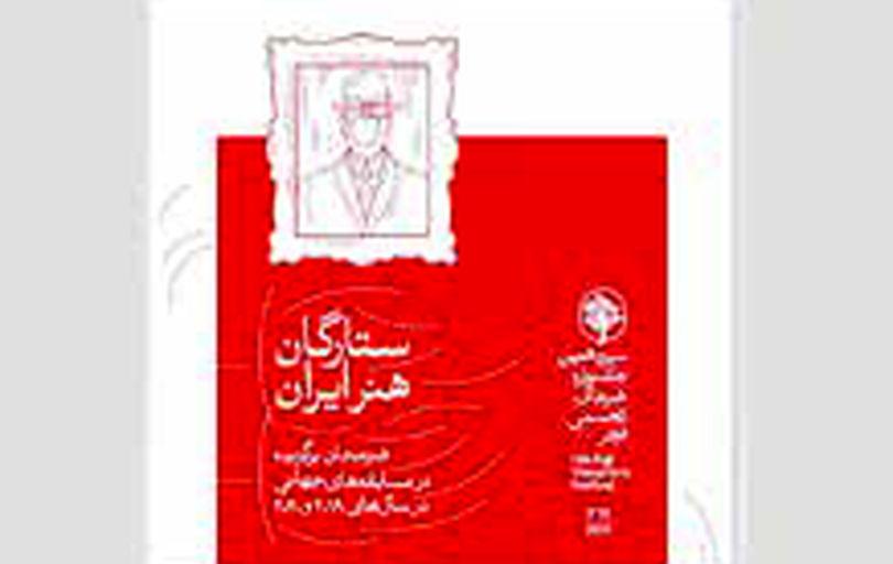 67 هنرمند در بخش ستارگان جهانی جشنواره تجسمی فجر