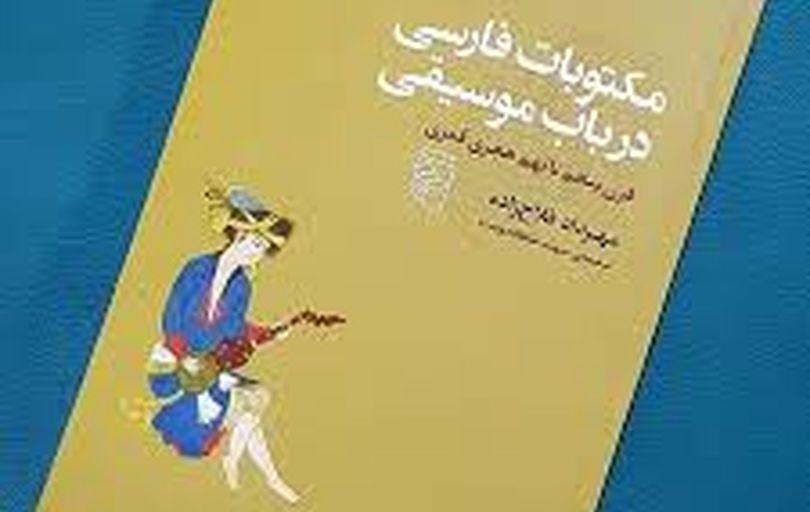 تاریخ ادبیات عالمانه در موسیقی از قرن 5 تا 9 هجری