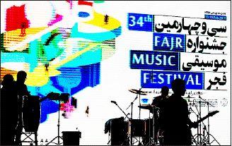 ضرورت نقد و بررسی جشنواره موسیقی فجر