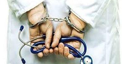 رشتههایی با بیشترین قصور پزشکی