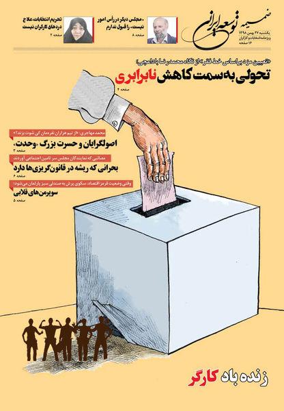کارگران و انتخابات