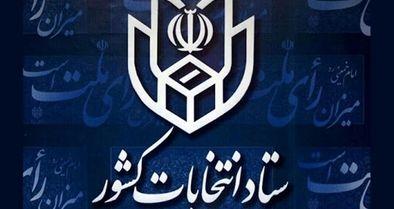 آغاز فعالیت تبلیغاتی نامزدهای انتخابات مجلس