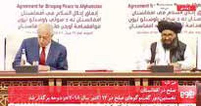 پس از 19 سال: توافق صلح آمریکا - طالبان امضا شد