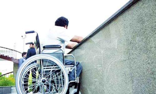 افراد معلول خیلی به فکر استخدام دولتی نباشند
