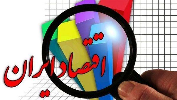 اقتصاد ایران غیرقابل پیشبینی است