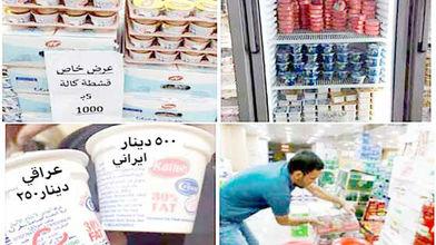 روی دیگر سکه روابط تجاری تهران - بغداد