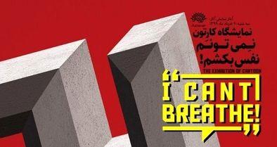 هنرمندان ۲۷ کشور در نمایشگاه «نمیتوانم نفس بکشم»