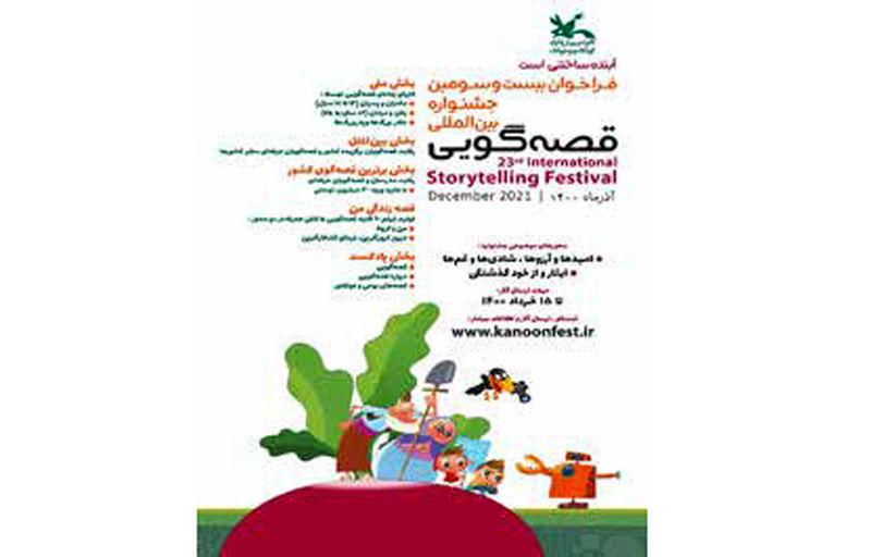 فراخوان جشنواره بینالمللی قصهگویی کانون با تمرکز بر دنیای مجازی