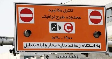 طرح ترافیک تهران لغو شد