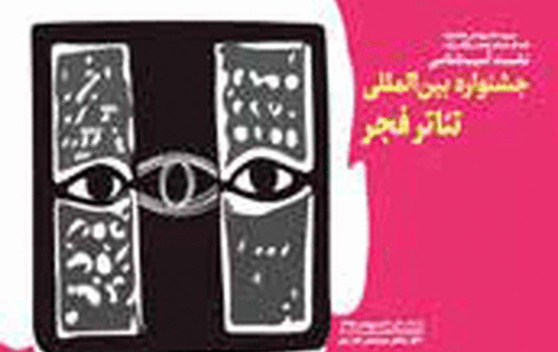 نشست آسیبشناسی جشنواره تئاتر فجر برگزار میشود