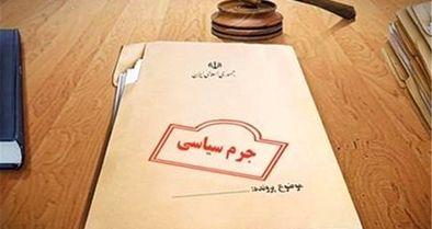 قانون جرم سیاسی در مجلس اصلاح میشود