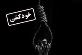 خودکشی یک کودک کاردر ماهشهر